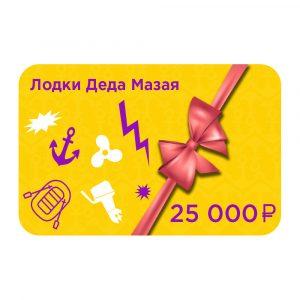 Фото Электронный подарочный сертификат номиналом: 25000 рублей